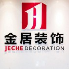 江苏金居建筑装饰工程有限公司
