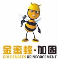 江苏金蜜蜂加固工程有限公司常熟分公司