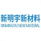 常熟市新明宇新材料科技有限公司