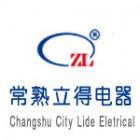 常熟市立得电器有限公司