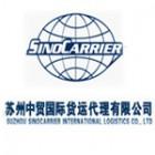 苏州中贸国际货运代理有限公司