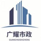 常熟市广耀市政工程有限公司