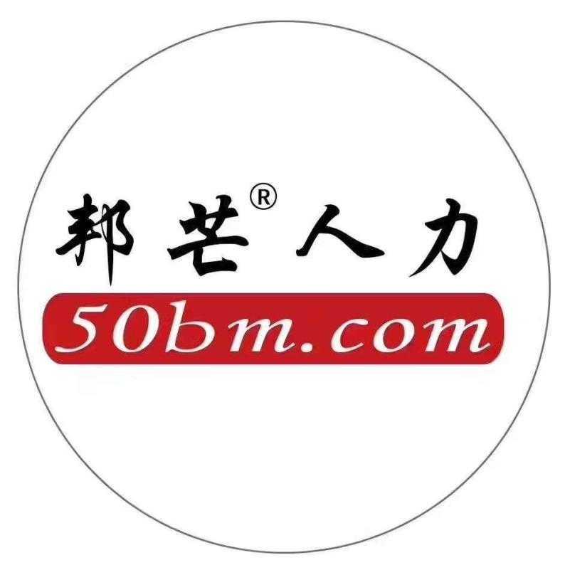 邦芒服务外包(苏州)有限公司