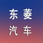 常熟市东菱汽车销售服务有限公司