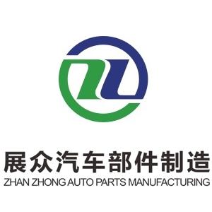 江苏展众汽车部件制造有限公司