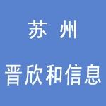 苏州晋欣和信息科技有限公司