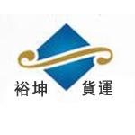苏州裕坤国际货物运输代理有限公司